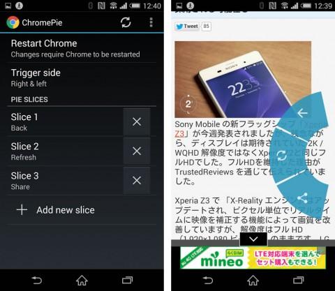ChromePie : Android用Chromeにパイ型ナビゲーションボタンを