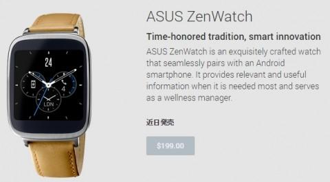 ASUS ZenWatchが米国のGoogle Playストアに登場   ガジェット通信 GetNews