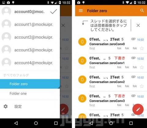 2ed5f3a497 Android 5.0 の E メールアプリは「unified email」として公開されていますが、現時点では中身はダミーで、ビルドしても普通の E  メールクライアントとしては利用でき ...