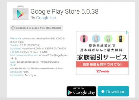 Android Tips : APK MirrorからGoogle Playストアアプリの最新版を