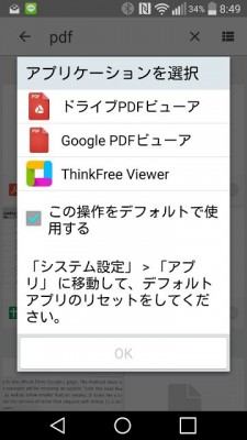 Google、Googleドライブ用のPDFビューワアプリ「Google PDF Viewer」を ...
