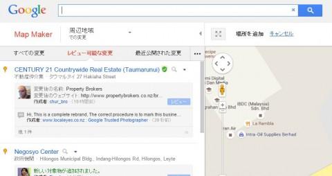 Googleマップメーカーが海外44カ...