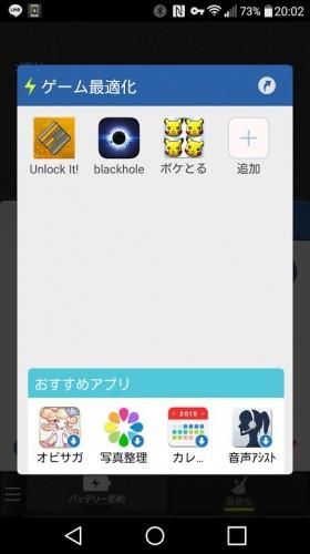 スマホ 最適 化 アプリ 無料