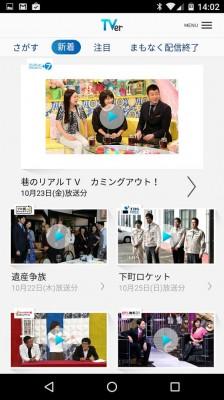 番組 本日 の テレビ