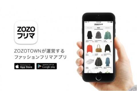 06786528f76d4 ZOZOTOWNのフリマアプリ「ZOZOフリマ」がリリース   ガジェット通信 GetNews