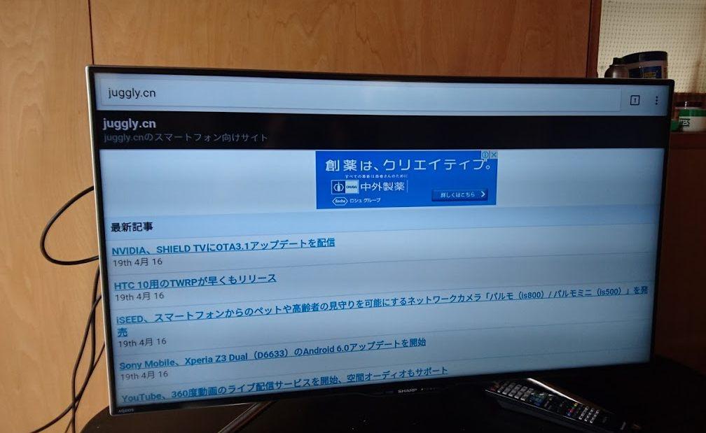 android テレビ ミラーリング
