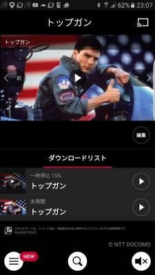 dtv ダウンロード ライセンス