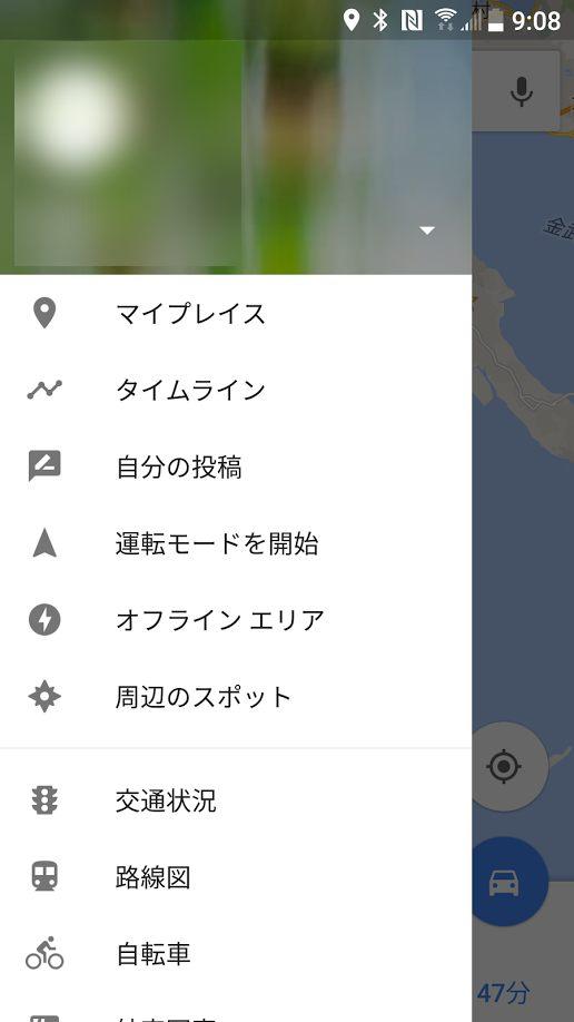 ドライブ モード アプリ