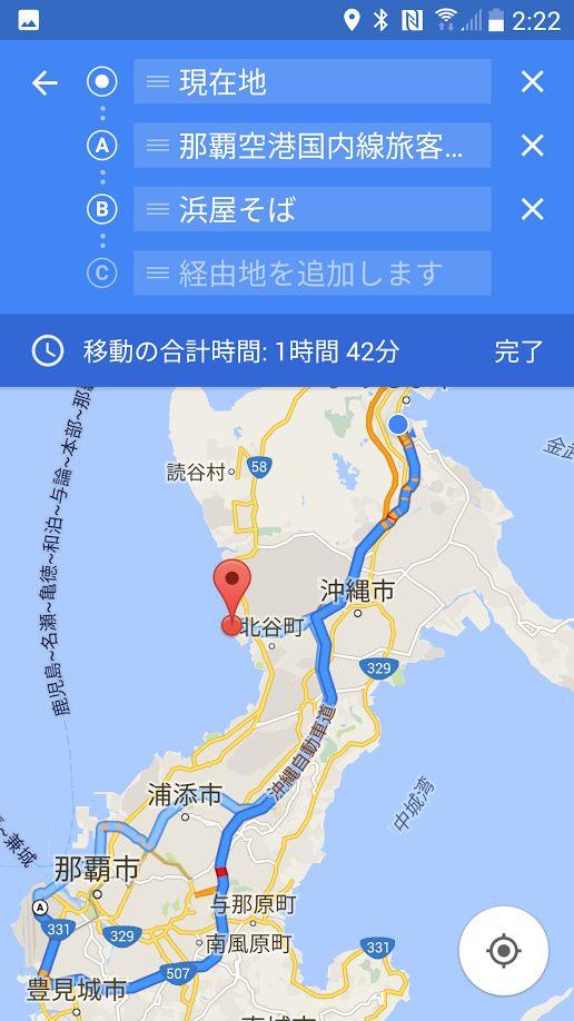 Android版Googleマップで経路検...