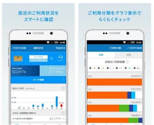 マイ jcb アプリ