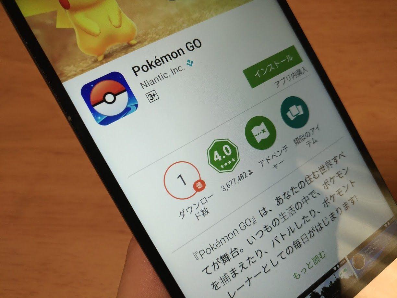android版「ポケモンgo」のダウンロード数が1億回を突破 | juggly.cn