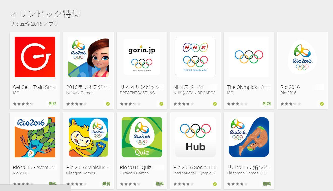 リオ五輪の公式アプリや公認モバイルゲームをダウンロードできる