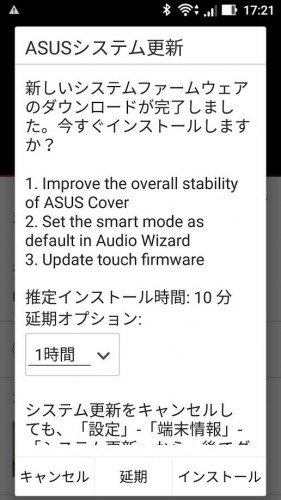 ze552kl ファームウェア アップデートをしない