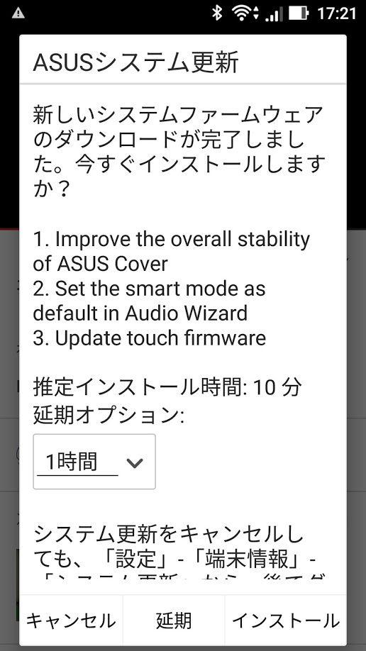 zenfone ファームウェア アップデート情報