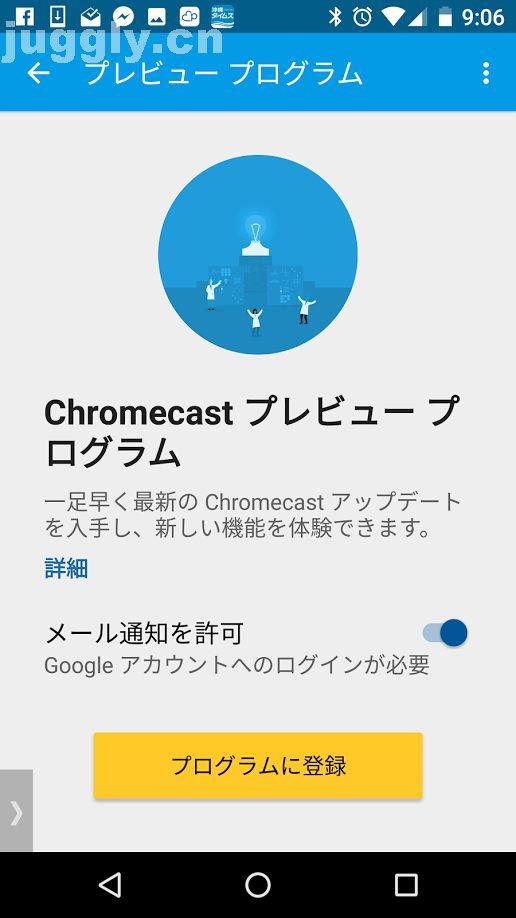 chromecast ファームウェア
