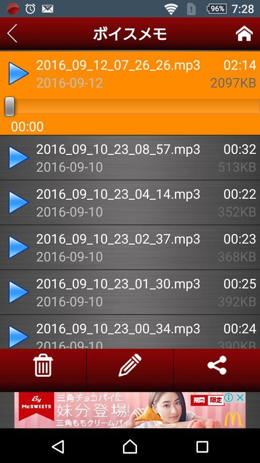 アプリ 録音 通話録音アプリ20選〜通話録音アプリとは?おすすめのアプリは?〜