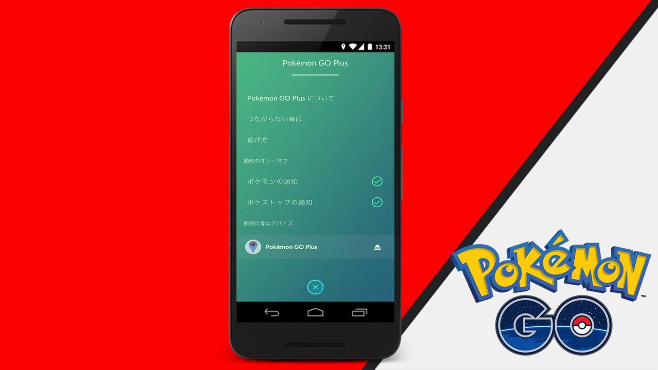 android版「ポケモンgo」の最新版で「ポケモンgoプラス」の通知設定が
