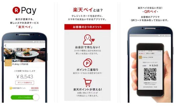 楽天 実店舗でクレジットカード決済ができるスマートフォン向け決済