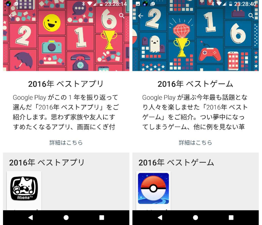 2016年のgoogle playベストアプリは「abematv」、ベストゲームは