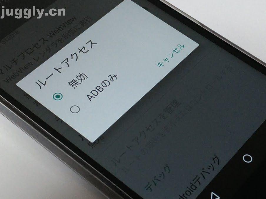 新カスタムROM「LineageOS」を早速使ってみた。CyanogenModとの大きな