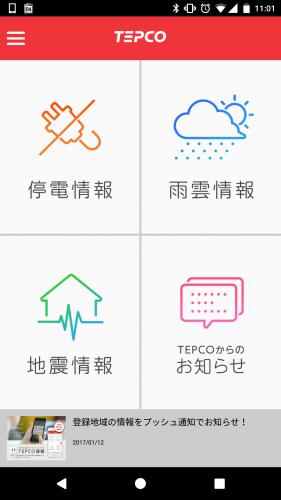 電力 情報 東京 停電