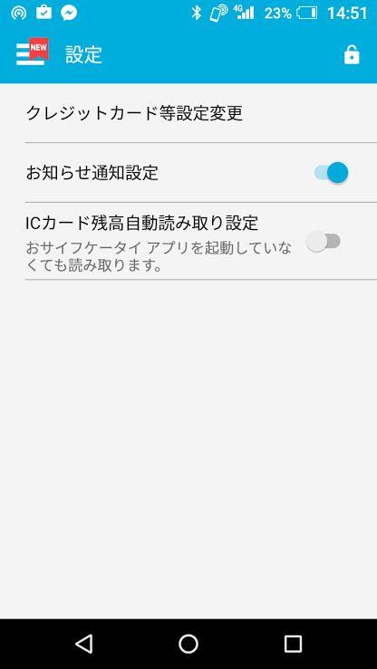 サイフケータイ アプリ お