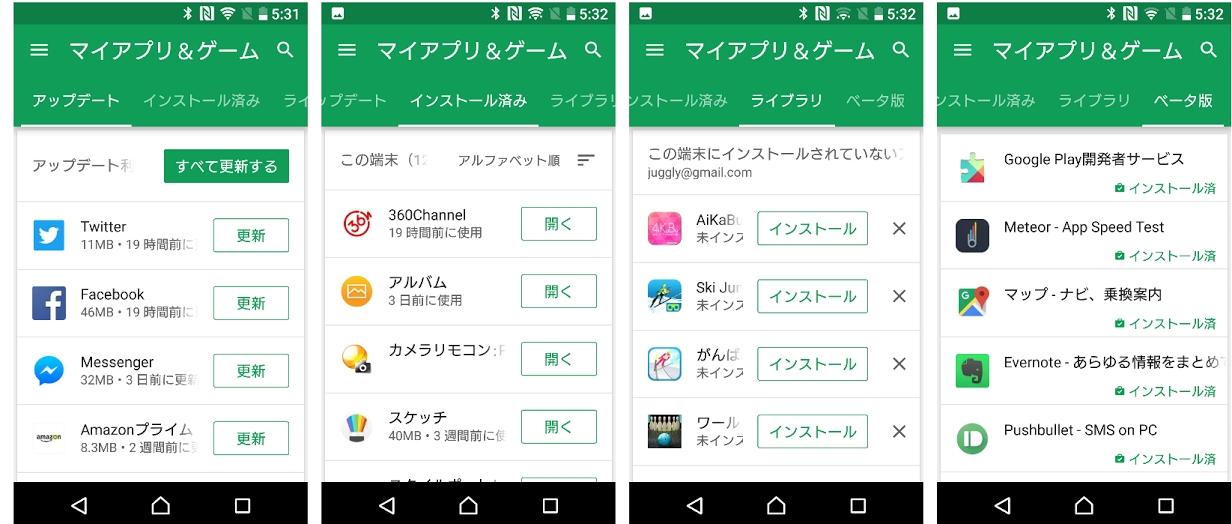 マイ アプリ & ゲーム