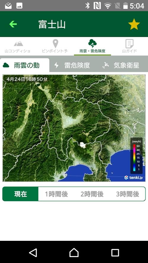 登山 天気 アプリ