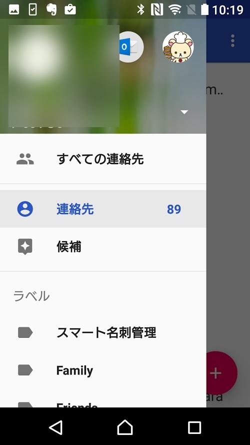 帳 google 連絡 ドコモ電話帳とGoogle連絡帳の同期