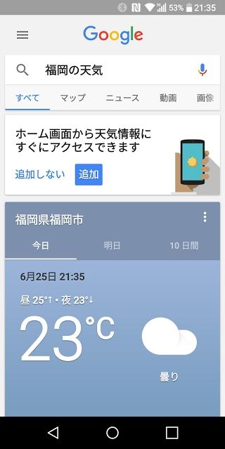 Android版 Googleアプリ に天気画面のホーム画面ショートカットが追加 Juggly Cn