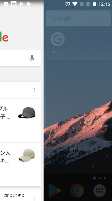 nova launcherでgoogle now統合を利用できる nova google companion が