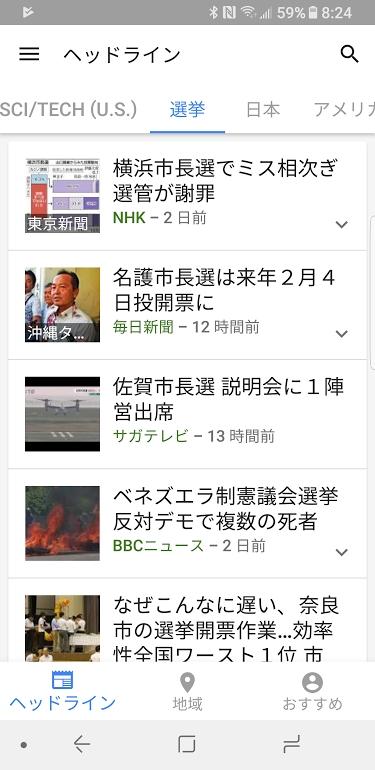 ニュース グーグル