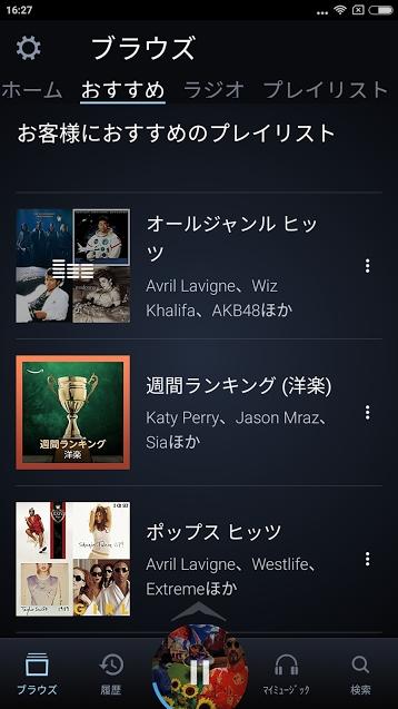 amazon music プレイ リスト