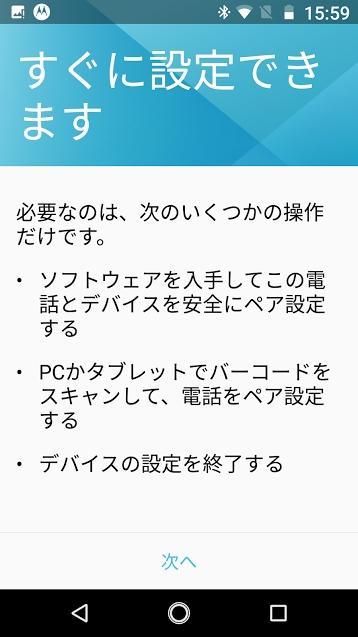 Moto X4のMoto Keyを使えばWindows PCで指紋認証ログインが可能