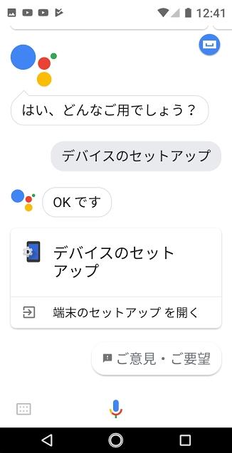 ok google デバイス セットアップ