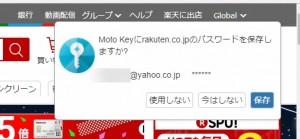 Moto X4のMoto Keyを使ってPCサイトのログインを指紋認証に