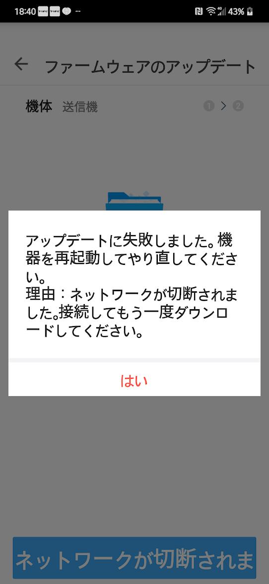 Android版「DJI Go 4」アプリでファームウェアをアップデートできない