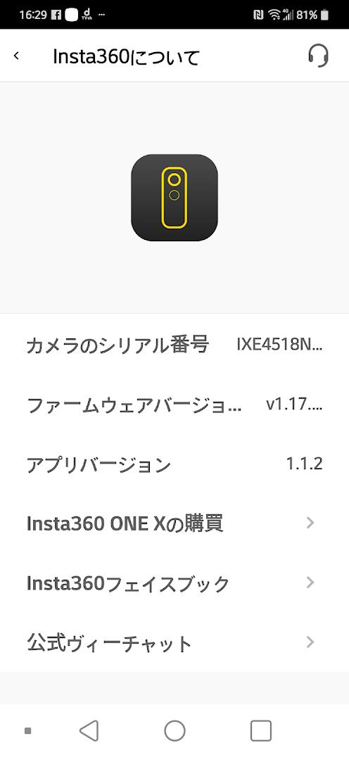 insta360 one ファームウェア