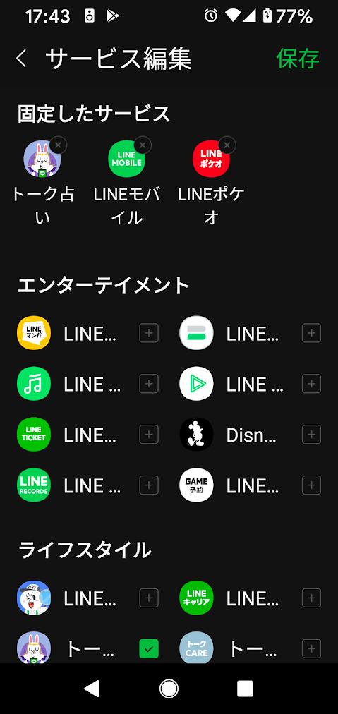 軽く する line