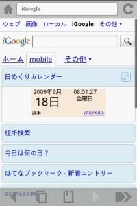 igoogle01J